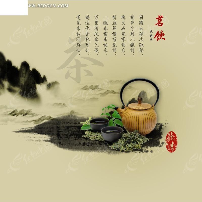 中国风茗茶海报