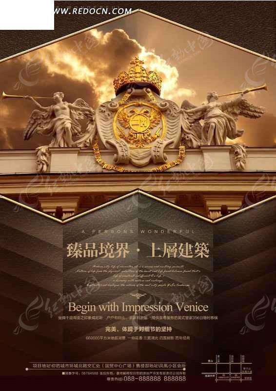 豪华的欧式版面房地产宣传海报