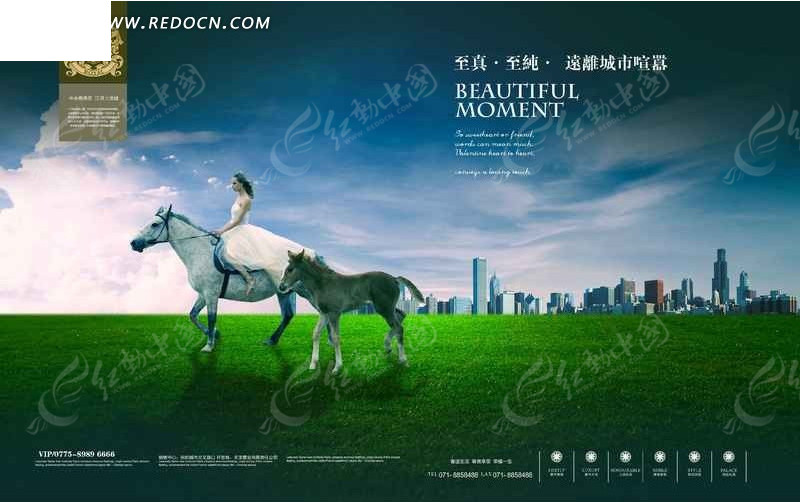 马背上的气质美女PSD素材 房地产广告