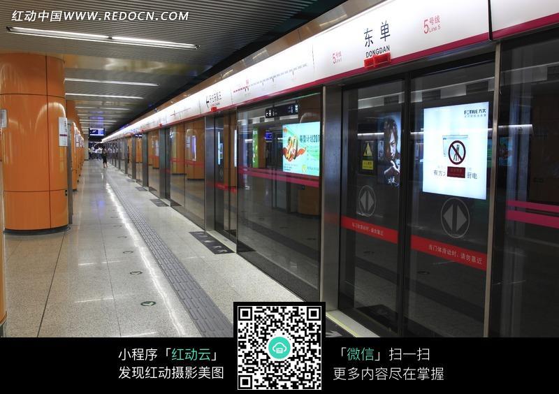 东单地铁站站台图片