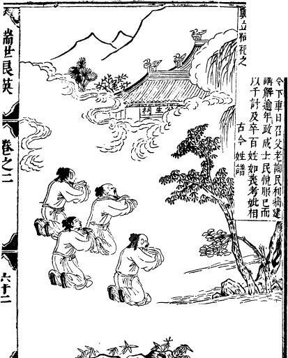 古代人物白描图谱-跪着的人物和房屋树木