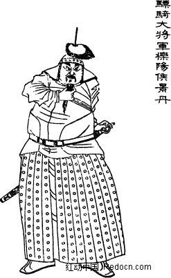 古代人物— 骠骑大将军栎阳侯景丹