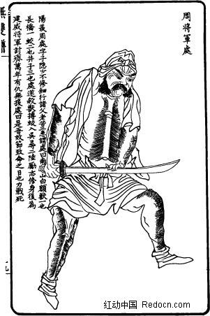 古代线描人物—周将军庐