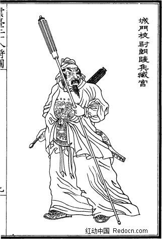 古代线描人物—臧宫