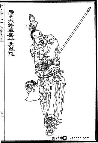 古代线描人物—焦盖延