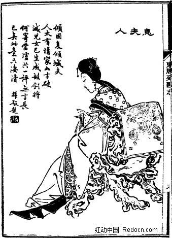 息夫人 肖像画 插画 手绘 人物线描 古代人物素材 矢量人物  书画