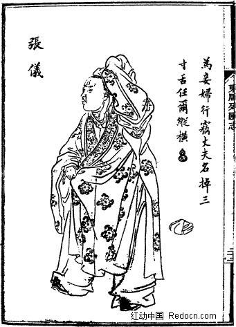 古代线描人物—张仪