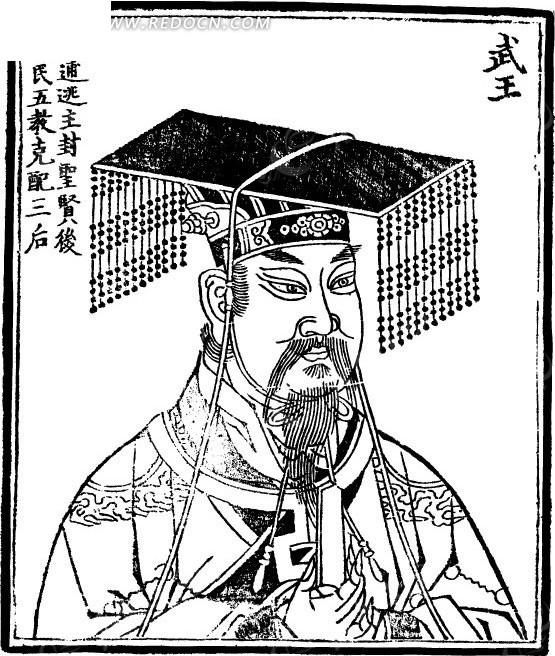 武王  画像   手绘  肖像画   黑白画  人物绘画  古代人物   书画 矢