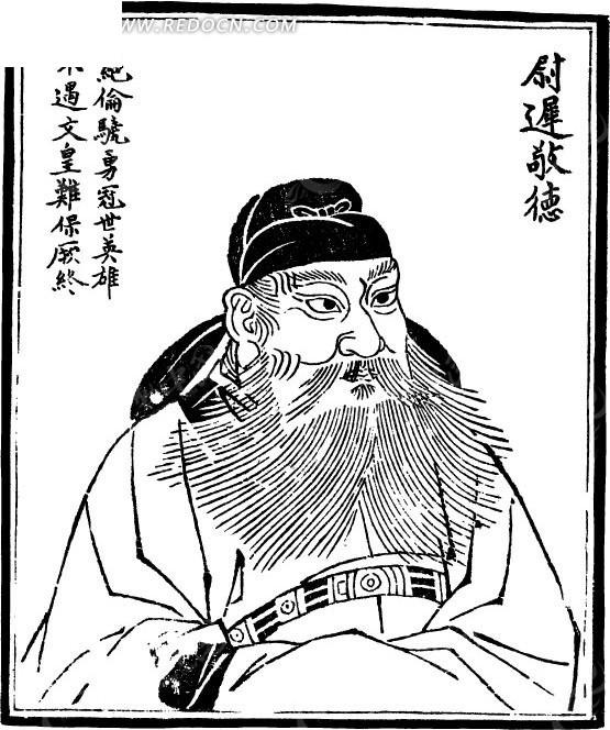 尉迟敬德 画像   手绘  肖像画   黑白画  人物绘画  古代人物   书画