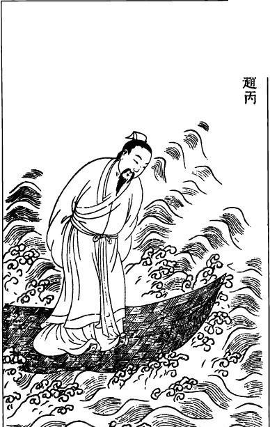 赵丙 船 波浪 插画 手绘 人物线描 古代人物素材 矢量人物  书画 矢量