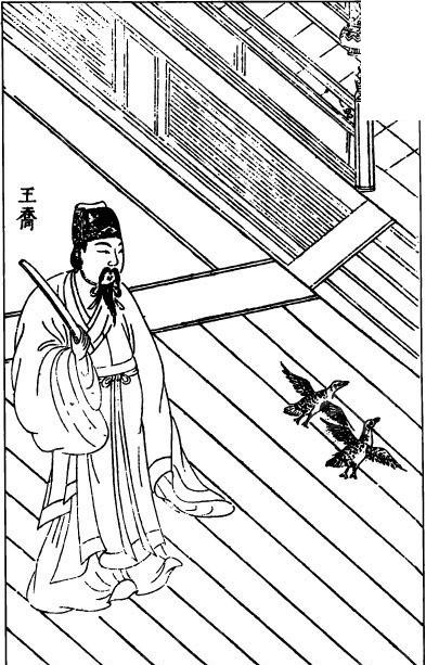 古代线描人物—王乔