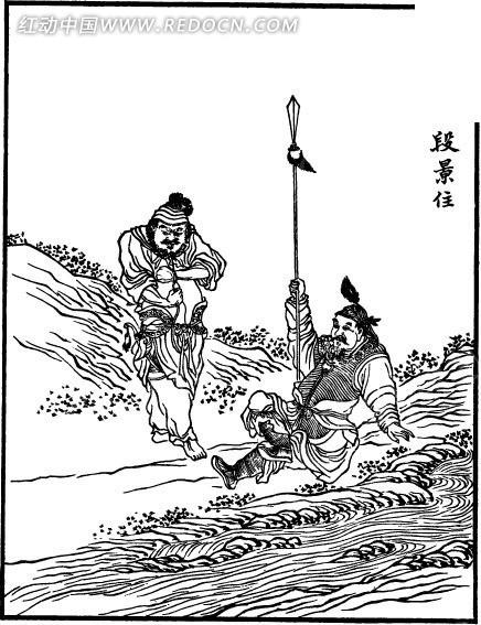 水浒传人物—陈达和段景住