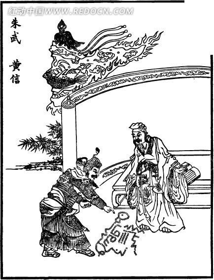 水浒传人物—朱武和黄信