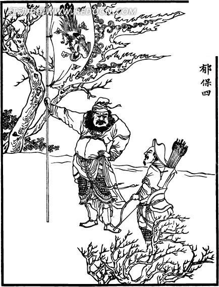 水浒传人物—朱富和郁保四
