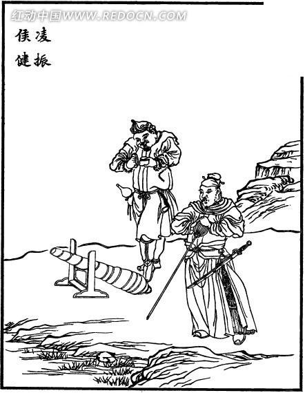 水浒传人物—侯健和凌振