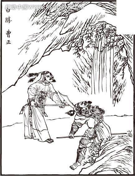 水浒传人物白腾曹正线条图