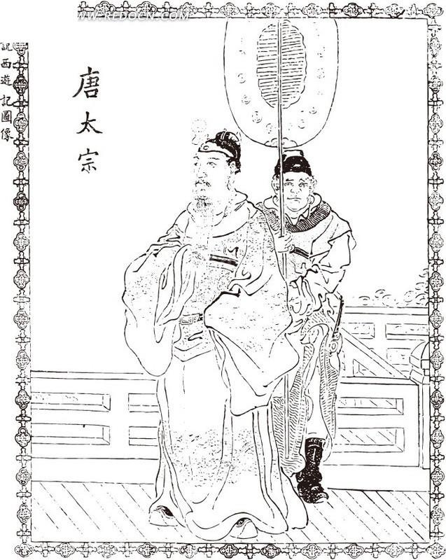 历史人物-唐太宗