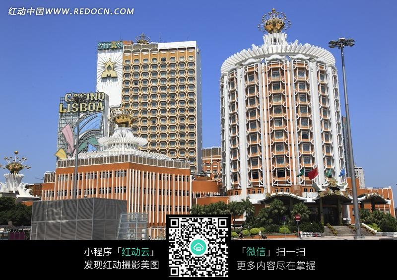 葡京娱乐场与葡京大酒店图片
