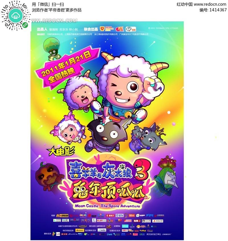 彩色星空 喜洋洋 灰太狼 兔年 海报 电影 卡通人物 卡通人物图片 漫画