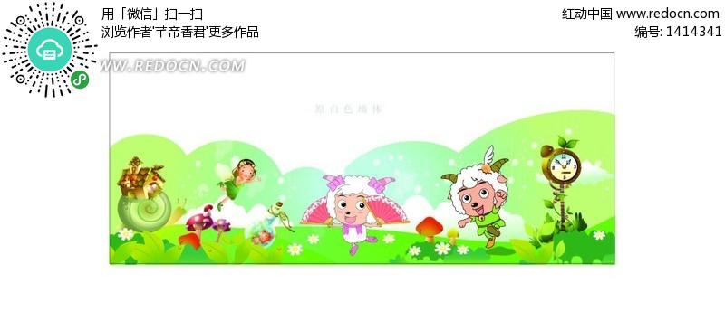 手绘 卡通 卡通形象 卡通人物 儿童插画 插画设计 草原 草地 美丽草地
