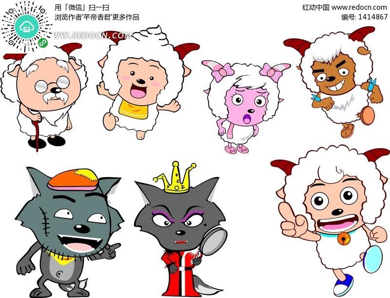 卡通形象_喜洋洋与灰太狼卡通人物精选