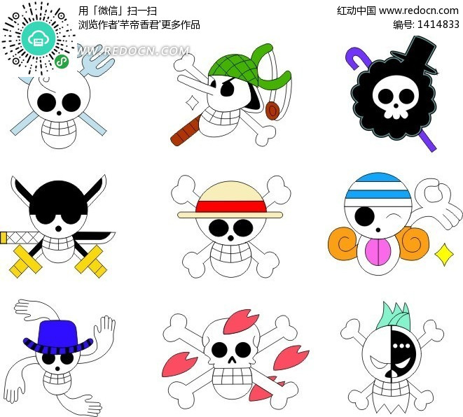 手绘海贼王各海贼团骷髅标志矢量图