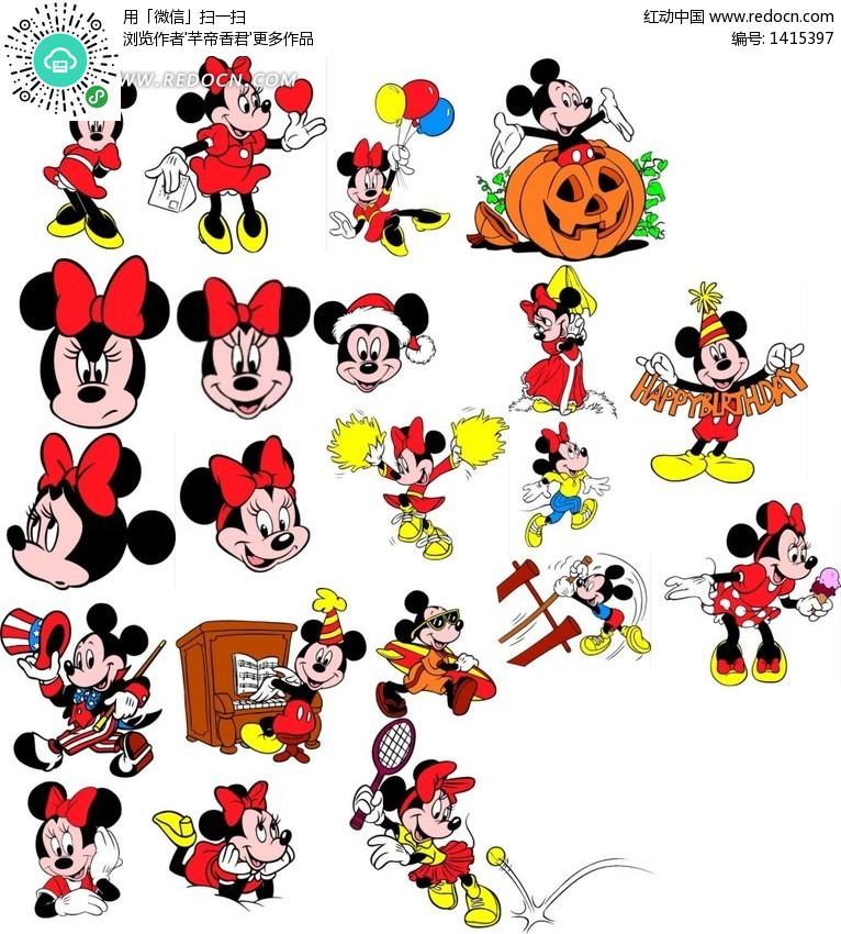 米老鼠卡通人物-米奇/米妮组图素材