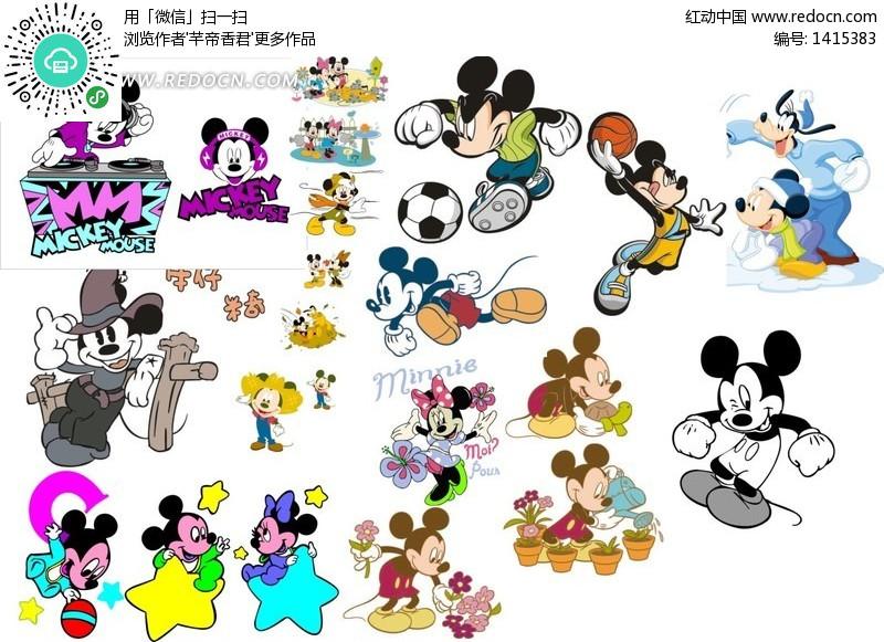 米老鼠卡通人物 米奇 米妮 高飞组图矢量图AI免费下载 卡通形象素材