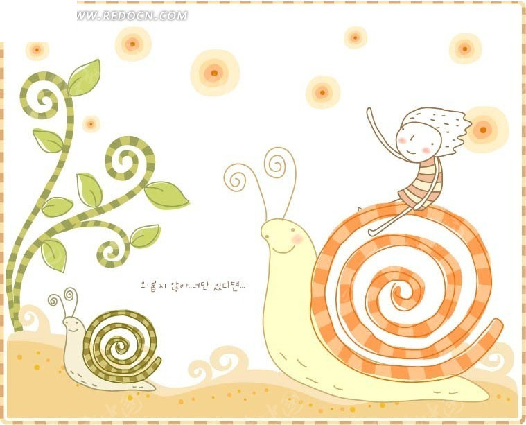 小蜗牛 骑着蜗牛
