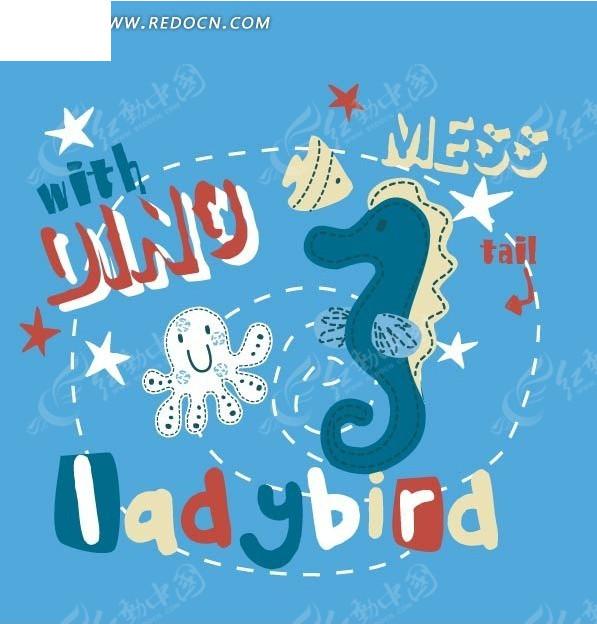 海马和八爪鱼矢量图_卡通形象