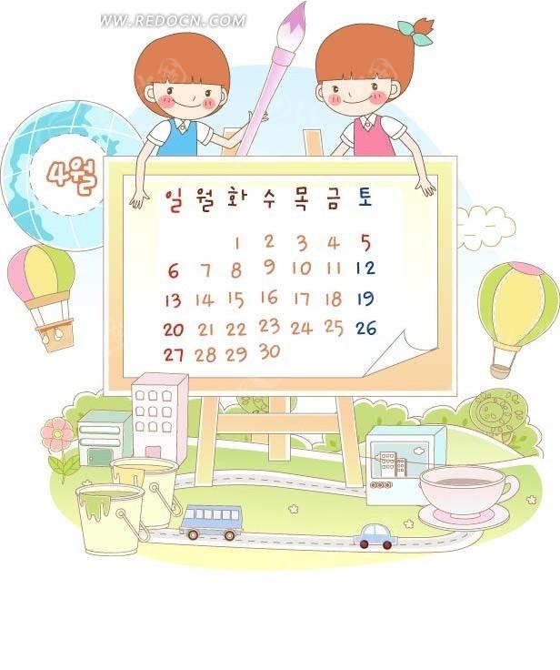 有两个卡通小孩的韩国4月份日历矢量图
