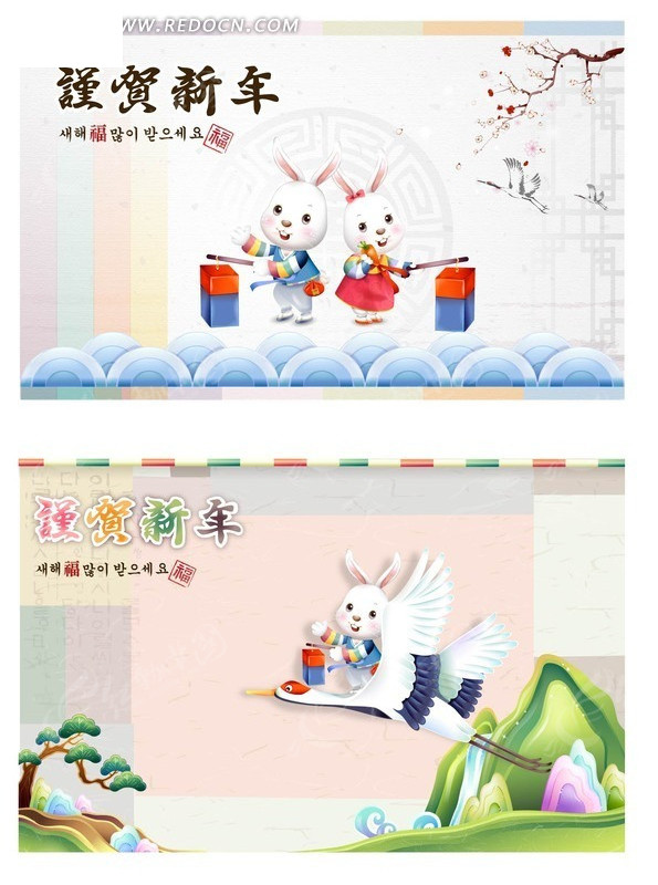 兔年卡通新年贺卡图片