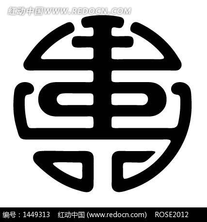 中国古典图案-寿字纹构成的圆形图案图片