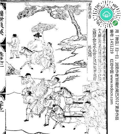 古代版画瑞世良英-姓氏谱图片