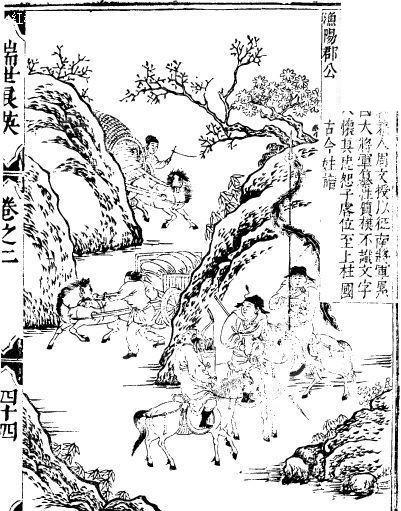 古代书籍人物插画-山间拉马车的男人