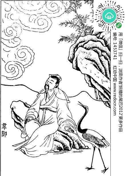 古代历史人物-韦郎