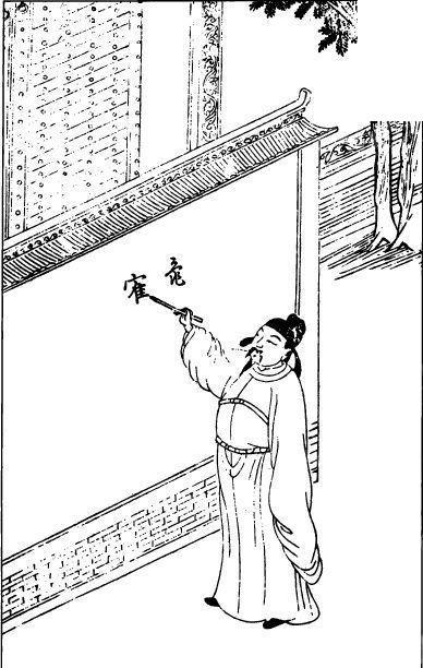 矢量在墙壁上写字的古代人物线条图形