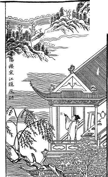 古代人物-阳楼宋江题反诗