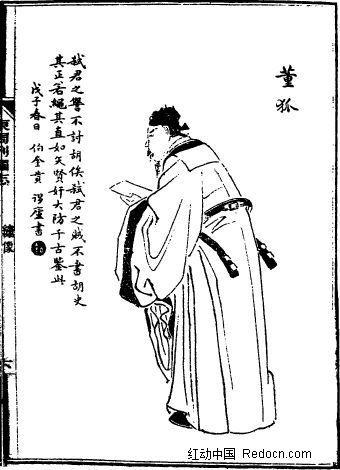 古代人物-董狐