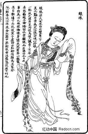 古代人物-绿珠