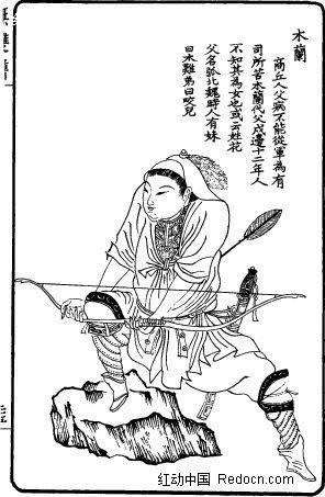 古代人物-木兰