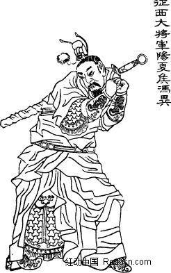 古代人物-征西大将军阳夏侯冯异