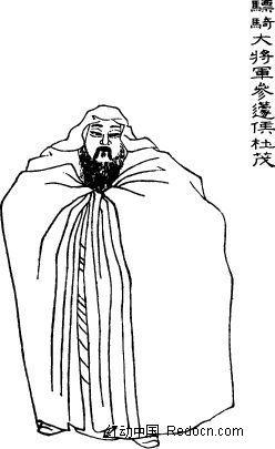 古代人物-骠骑大将军参蘧侯杜茂