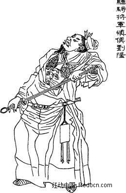 古代人物-骠骑将军慎侯刘隆