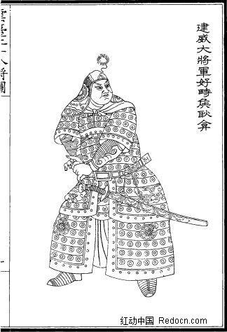 古代线描人物—建威大将军耿弇