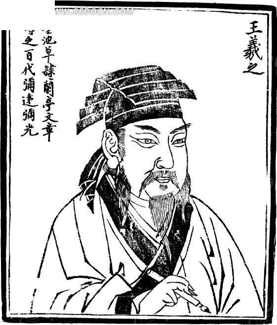 王羲之 画像 手绘 肖像画 黑白画 人物绘画 古代人物 书画   传统图案