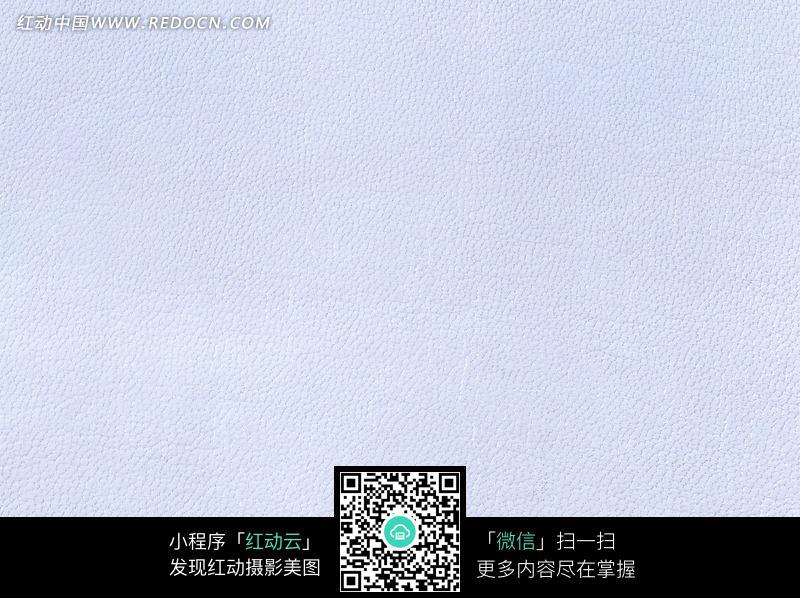 灰白色皮革纹理图片