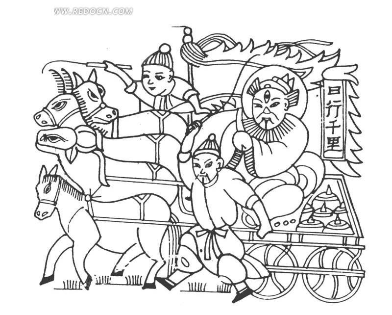 中国古典图案-日行千里年画