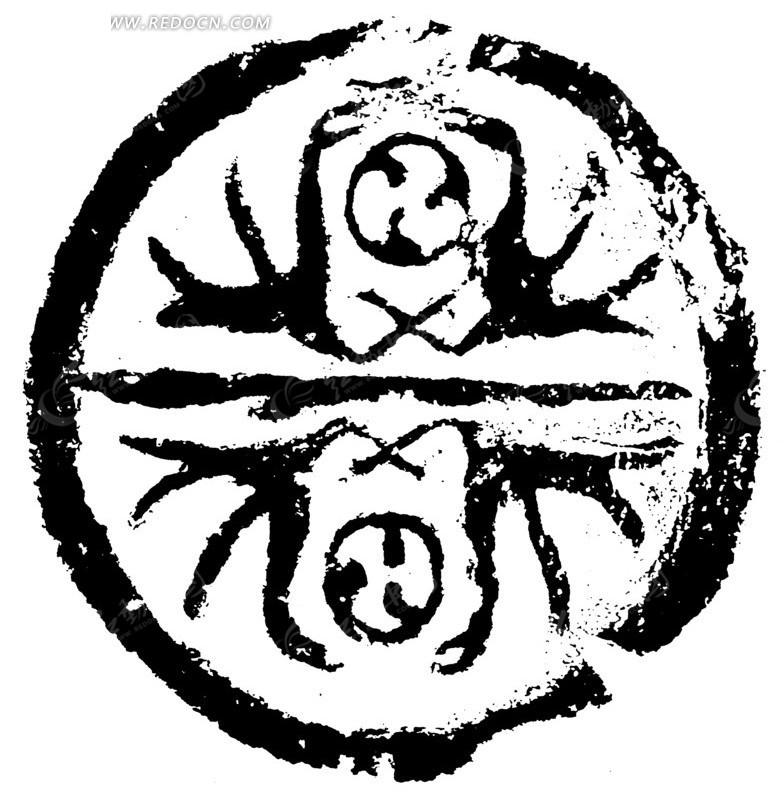 中国古代拓印瓦当图案-上下对称动物纹图案
