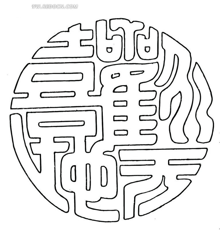 欢天喜地文字构成的圆形吉祥图案